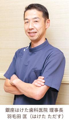 銀座はけた歯科医院院長 羽毛田匡